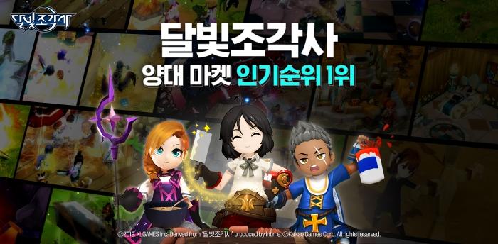 [카카오게임즈] 모바일 MMORPG '달빛조각사' 양대마켓 인기 순위 1위_이미지.jpg