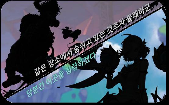 비밀노트(신규_불멸자_실루엣)2.png