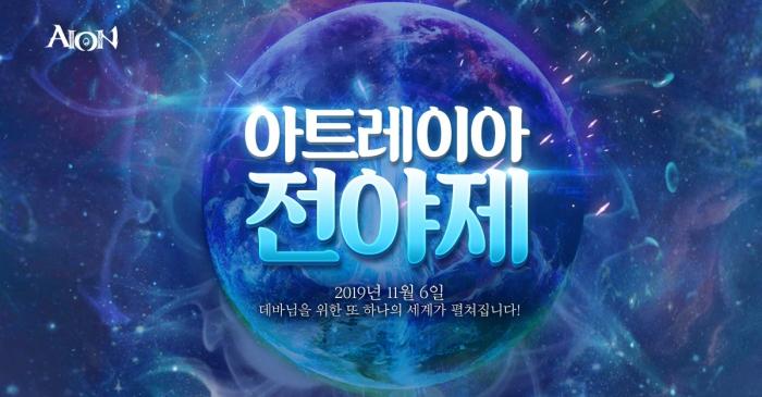 [엔씨소프트] 아이온, '아트레이아 서버' 사전 예약 이벤트 시작.jpg