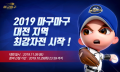 넷마블, '마구마구 리마스터' 대전 최강자전 접수 시작