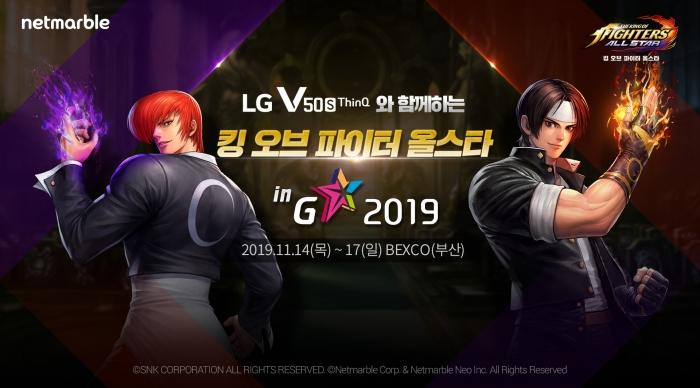 [이미지] 넷마블 '킹 오브 파이터 올스타', 지스타서 LG V50S ThinQ 시연 이벤트 진행_1108.jpg