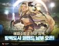 에픽세븐, 신규 챕터 '방벽도시 퍼랜드 남부' 및 신규 영웅 '카와나' 업데이트!