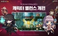 넥슨, 모바일게임 '메이플스토리M' 캐릭터 밸런스 개편!