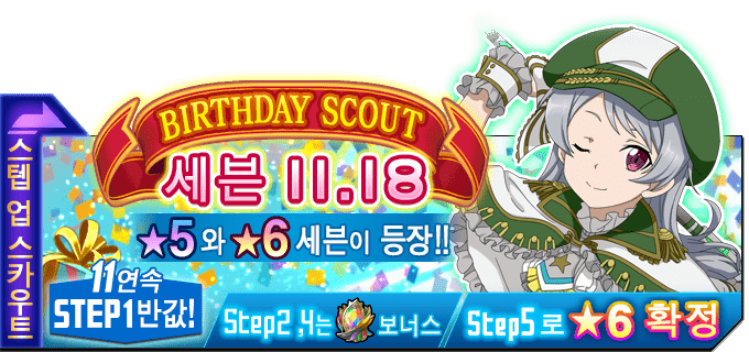 26231_scout_banner.png