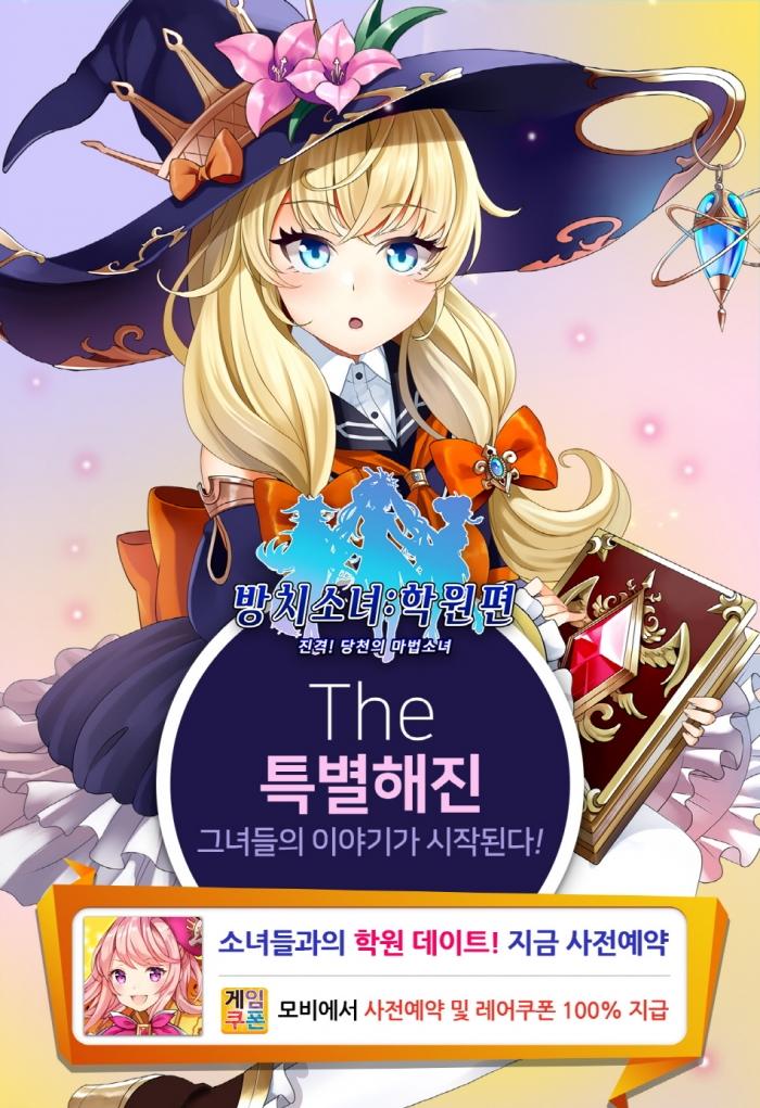 방치소녀_학원편_사전예약.jpg