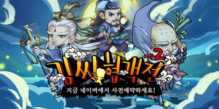 김씨협객전 시즌2 사전예약 소식 첨부파일_191120.jpg