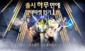 라인게임즈, '엑소스 히어로즈' 출시 하루만에 양대마켓 인기 1위