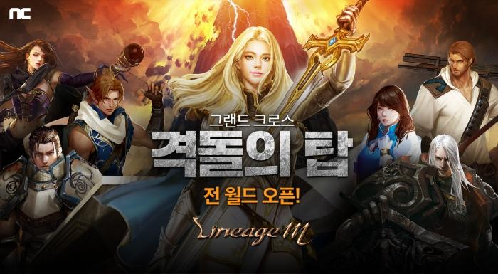 [엔씨소프트] 리니지M, 월드 던전 '격돌의 탑' 모든 월드에 공개.jpg