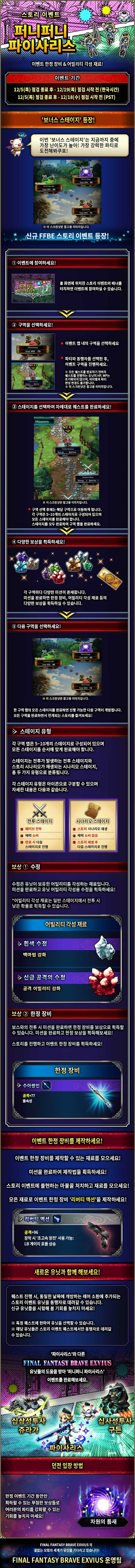 191204_news_banner_FunwithPhysalis_ko.jpg