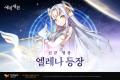 에픽세븐, 신규 영웅 '엘레나' 업데이트!