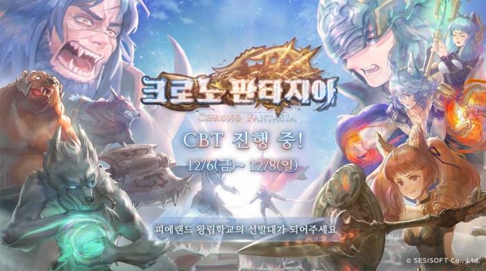 서사 어드벤처 RPG '크로노 판타지아' CBT..