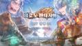 서사 어드벤처 RPG '크로노 판타지아' CBT 개시