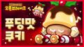 크리스마스 분위기 물씬! 쿠키런: 오븐브레이크, '푸딩맛 쿠키' 업데이트
