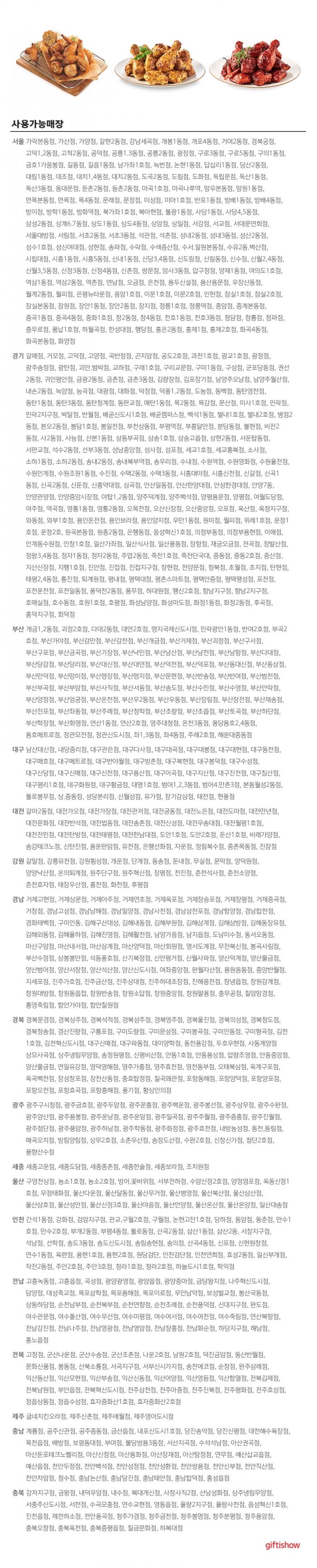 이베이_굽네치킨 상품설명 (1).jpg
