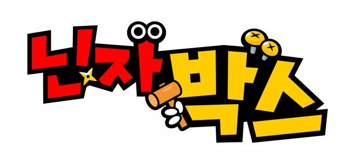 NinjaBox_KR_Logo.jpg