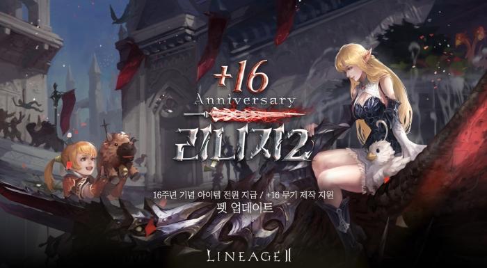 [엔씨소프트] 리니지2, 16주년 기념 이벤트 진행.jpg