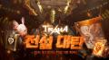 넥슨, '트라하' 신규 RvR 토벌전 및 파티 던전 업데이트