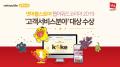 넷마블스토어, 웹어워드코리아2019 '고객서비스분야' 대상 수상