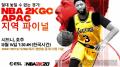NBA 2K20 글로벌 챔피언십 APAC 본선에 최초로 한국 선수 진출!