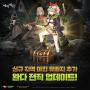 에픽세븐, 신규 챕터 '아킨 유배지' 업데이트