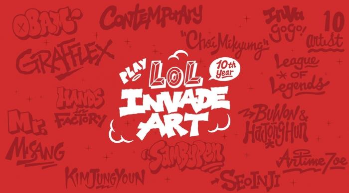 LoL INVADE ART 전시 이미지.jpg