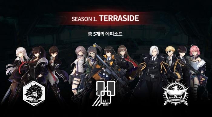[그림6] 메인 스트림 시즌1_테라사이드.JPG