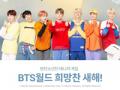 넷마블, 'BTS 월드' 설날 업데이트