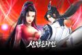 """""""이제는 하늘!"""" 창공 MMORPG 기대작 '선협', 사전예약 개시"""