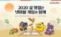 넷마블, '설 연휴 기념 대규모 이벤트 릴레이' 진행