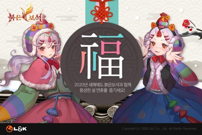 2020.01.22 [L&K]_붉은보석, 민족의명절설맞이풍성한업데이트이벤트.jpg