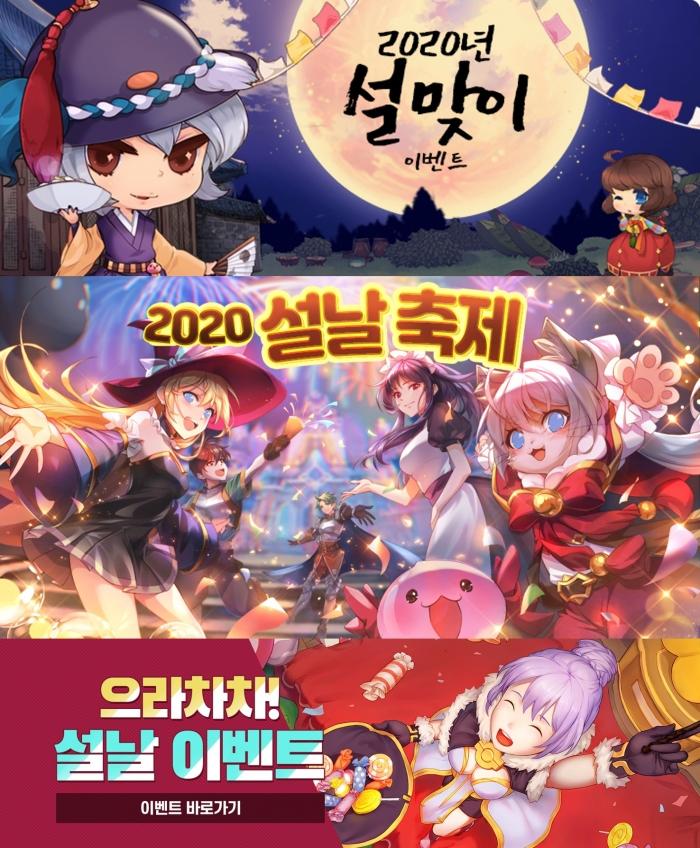 홍보unit_그라비티 타이틀별 설 연휴 이벤트 이미지.jpg