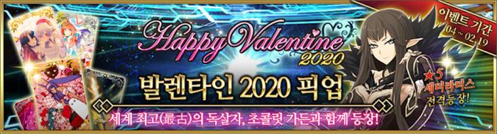 발렌타인_2020_픽업_인게임_공식카페_배너.png