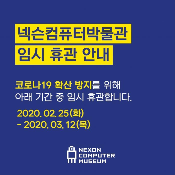 20200224_넥슨컴퓨터박물관, 코로나19 확산 방지를 위해 3월 12일까지 임시 휴관.jpg