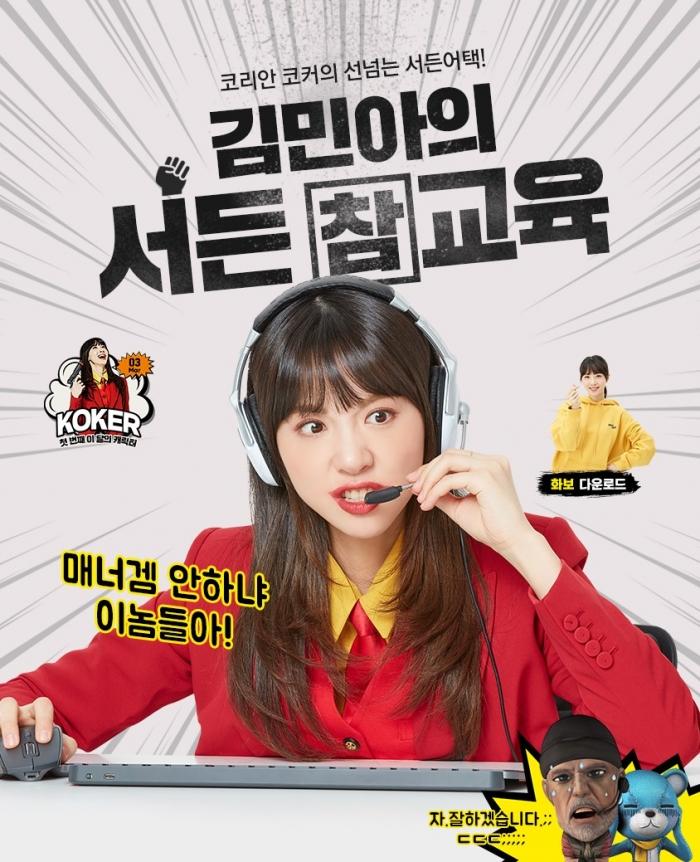 넥슨, '서든어택'에 김민아 캐릭터 출시.jpg