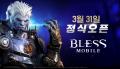 두근두근 기대작 '블레스 모바일' 3월 31일 출시 확정!