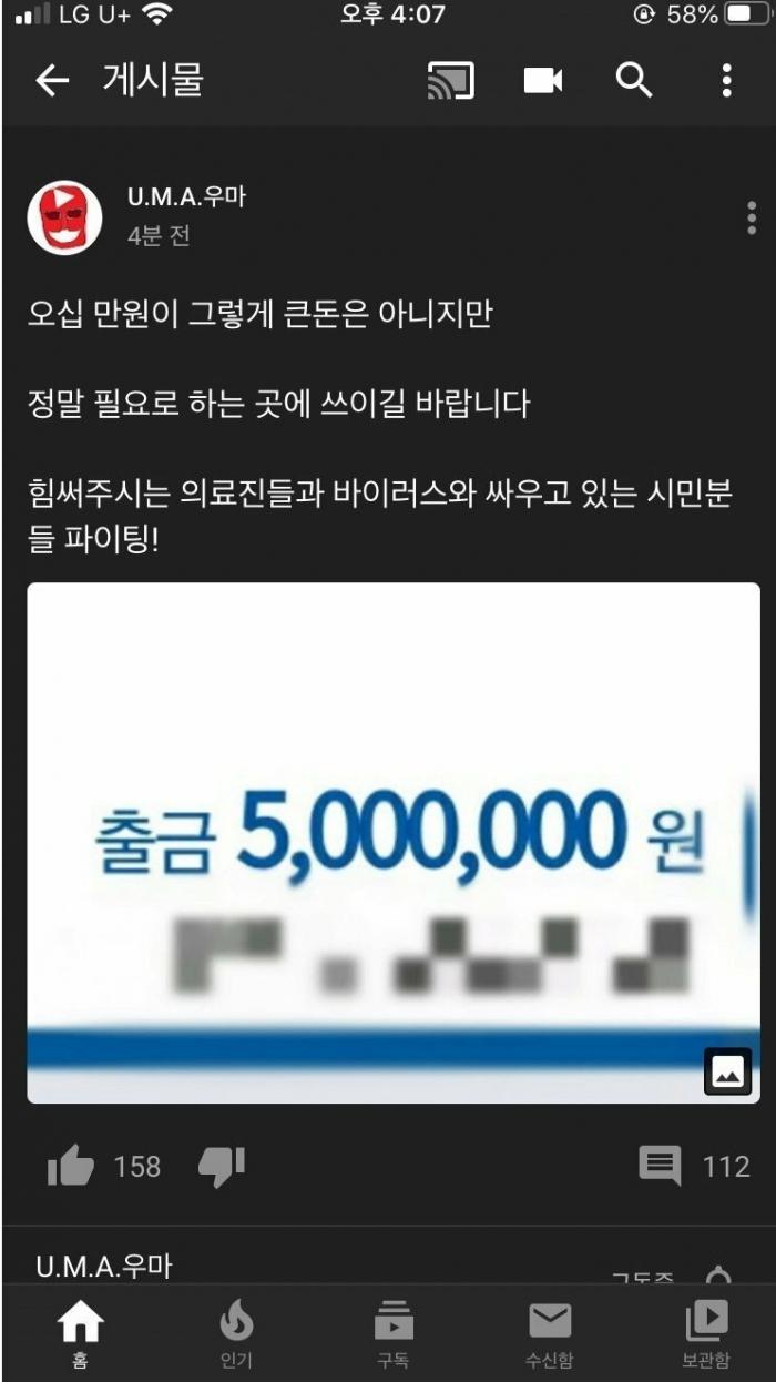 큰맘 먹고 50만원 기부한 유튜버1.jpg
