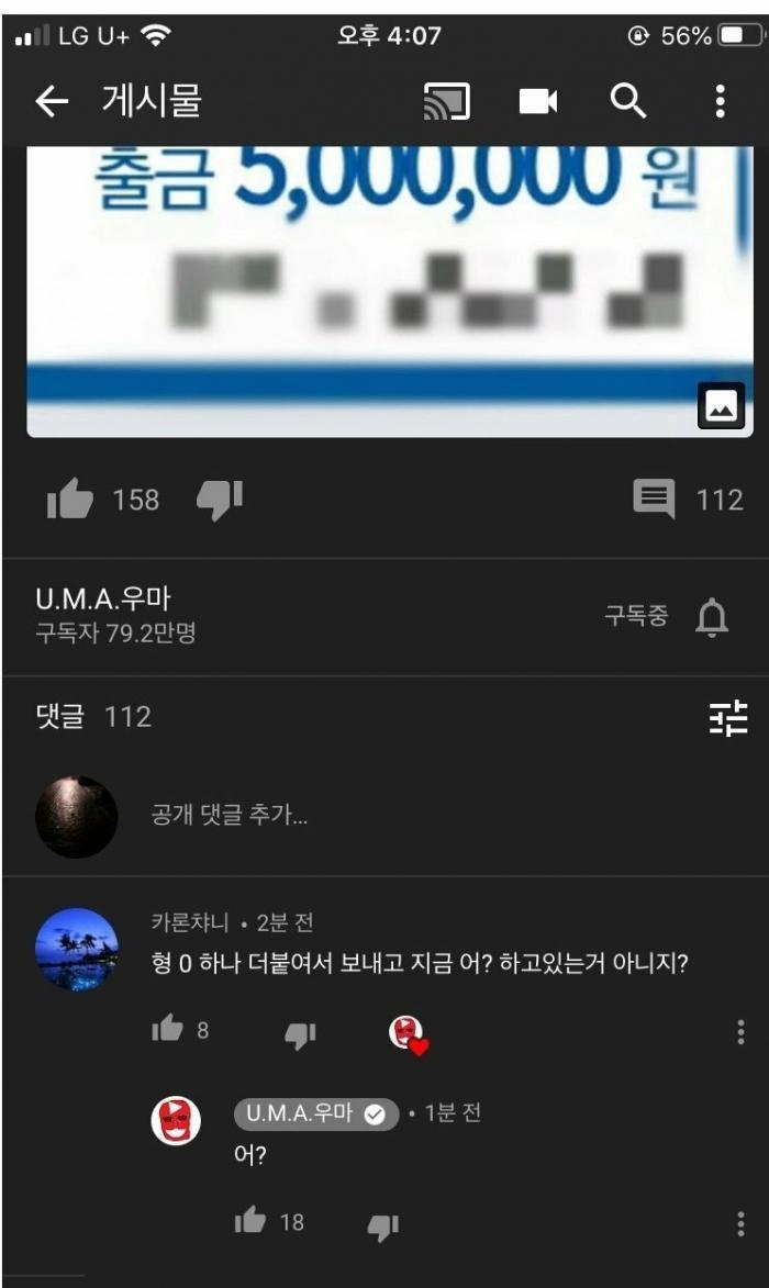 큰맘 먹고 50만원 기부한 유튜버2.jpg