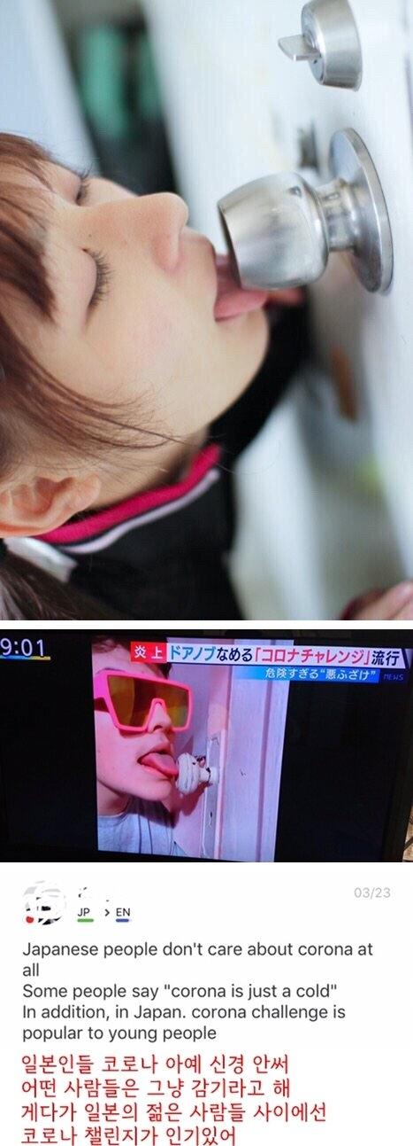 일본 코로나 챌린지.jpg