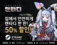 이윤열의 '프로젝트 랜타디', 50% 스팀 주간 할인