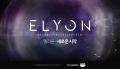 에어, '엘리온'으로 개명! 전투 콘텐츠 개편도 발표