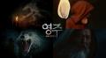 """늑대왕 만난 김칠두! '영주: 백의 연대기' CF 영상 """"후덜덜"""""""