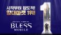 조이시티, '블레스 모바일' 양대 마켓 인기 1위 달성