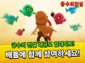 '궁수의 전설', 대규모 업데이트 애플 앱스토어 110계단 점프