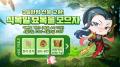 퍼펙트월드 게임즈 '완미세계' 식목일 이벤트