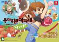 닌텐도 스위치용 '우미하라 카와세 Fresh!' 한글판 일정 공개