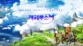 빛나는 만남 MMORPG '케페우스M' 8일부터 사전예약 개시
