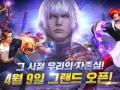 창유, '킹오파 익스트림 매치' 4월 9일 출시!