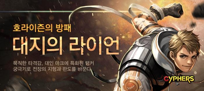사이퍼즈_신규 캐릭터 라이언 업데이트.jpg