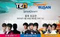 '스타크래프트 종족 최강전' 시작으로 'T.E.N 20시즌' 개막