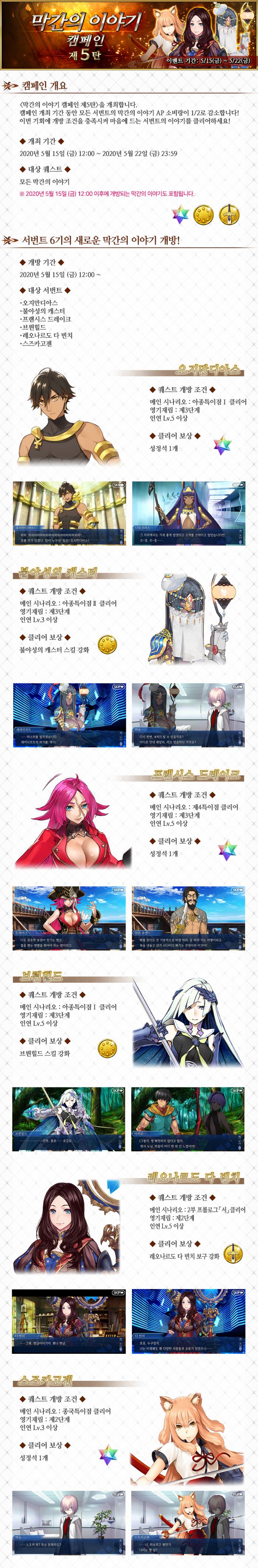 막간의_이야기_캠페인_5탄_수정.png